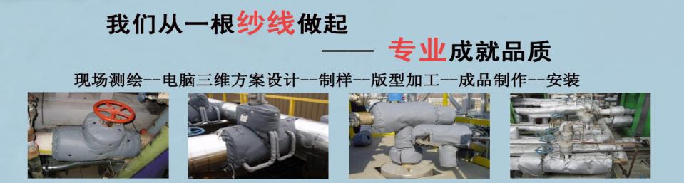 排气管隔热保温罩